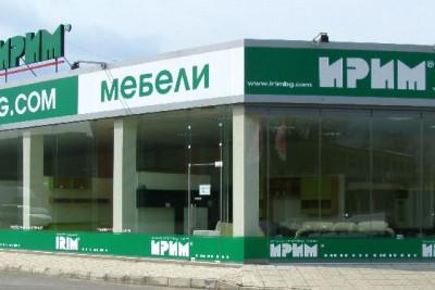 магазин ирим русе
