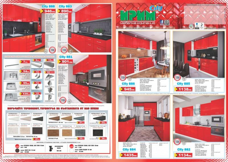 кухни червени