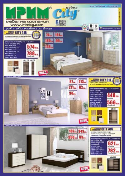 брошура мебели