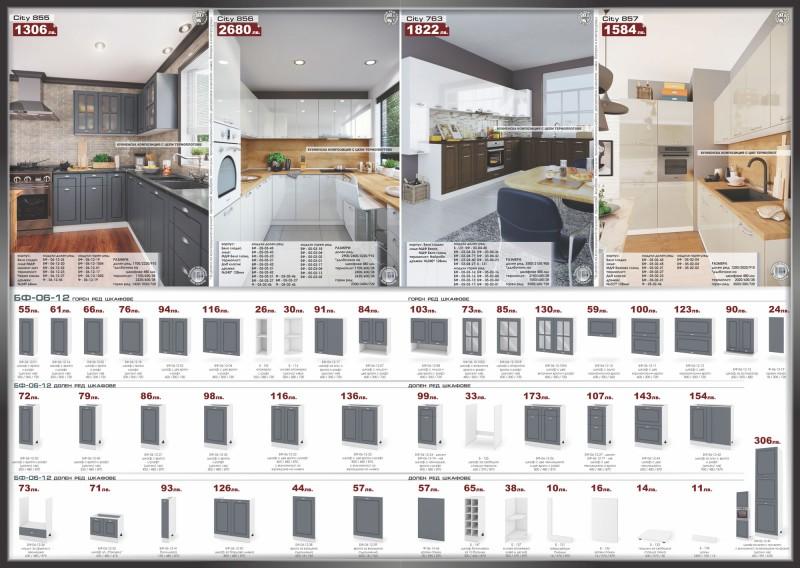 брошури кухни