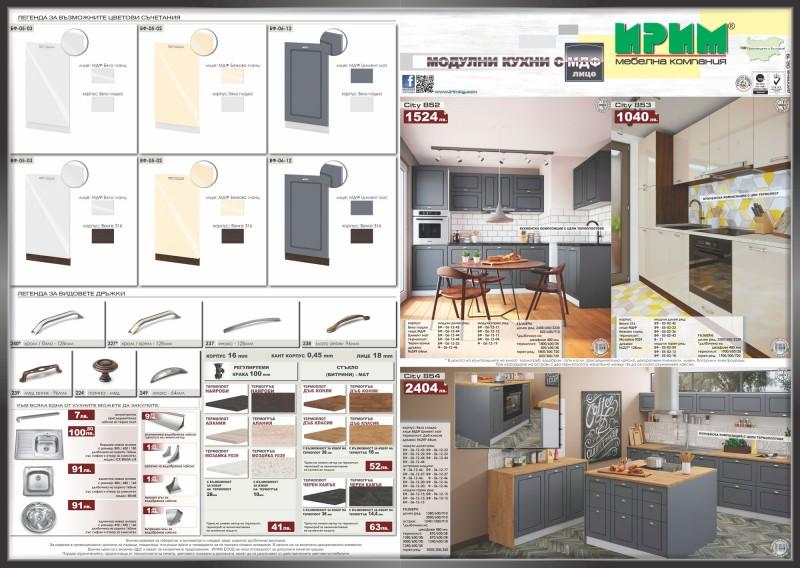 брошури кухни мдф