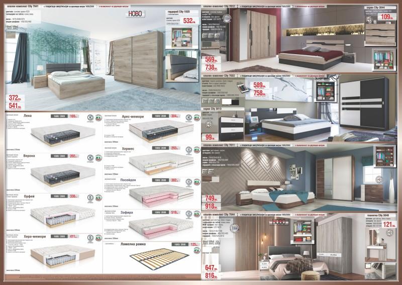 спални сити