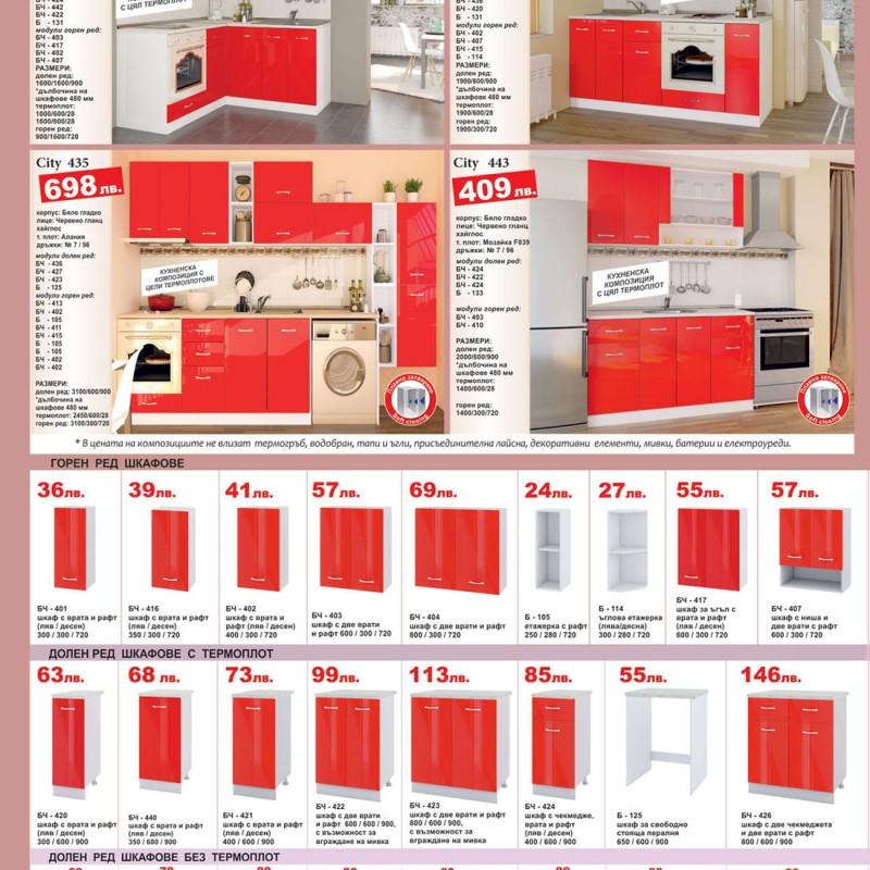 модулни кухни червени