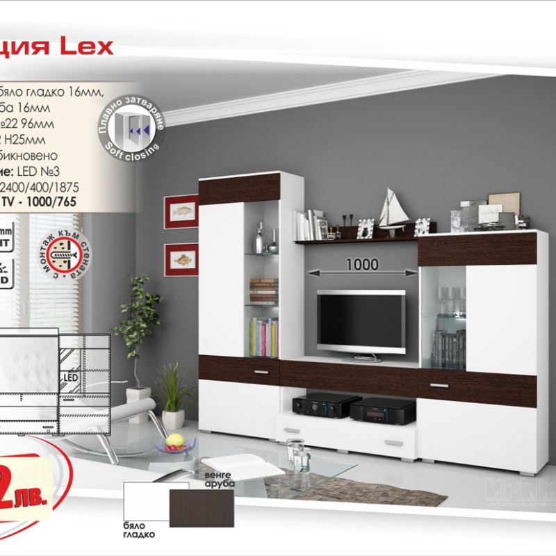 секция lex