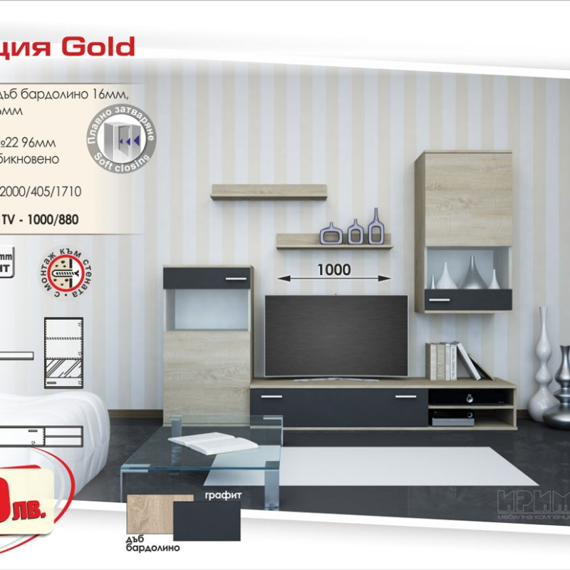секция gold