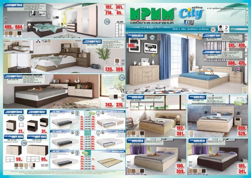 брошури мебели