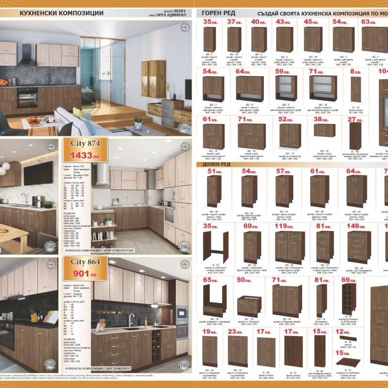модулни кухни орех адмирал